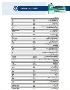 TN50D Specification
